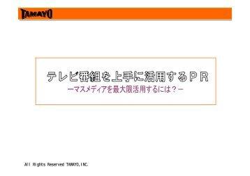 TAMAYO 代表取締役 佐々田新樹 - 株式会社TAMAYO