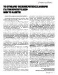 THE BATTLE OF CRETE THE BATTLE OF CRETE - Pancretan ... - Page 5