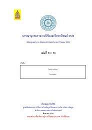 เล่ม 53/56 - สถาบันวิจัยและพัฒนา