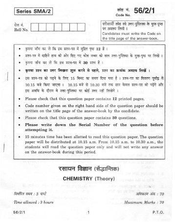 CHEMISTRY_3_X11_2012.pdf
