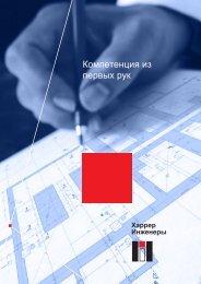Фирменная брошюра (2,5 MB)