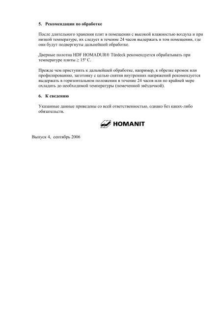 HDF HOMADUR®
