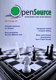 Open Source №98