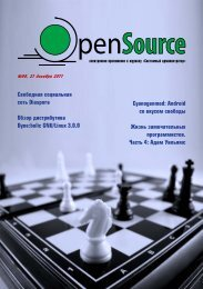 Open Source №98