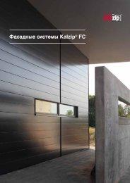 Фасадные системы Kalzip® FC