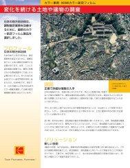 変化を続ける土地や建物の調査 - Kodak