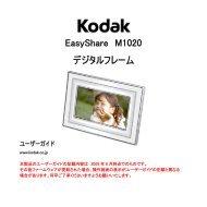 EasyShare M1020 デジタルフレーム - Kodak