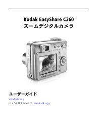 Kodak EasyShare C360 ズームデジタルカメラ