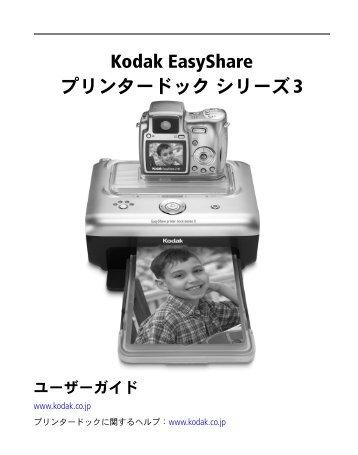 Kodak EasyShare プリンタードックシリーズ 3