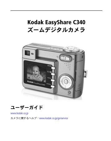 ユーザーガイド - Kodak