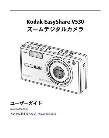 Kodak EasyShare V530 ズームデジタルカメラ