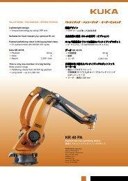 KR 40 PA - KUKA Robotics