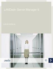 安装和部署指南 - LANDesk