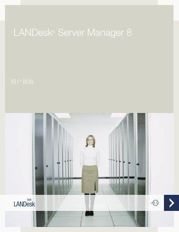 用户指南 - LANDesk