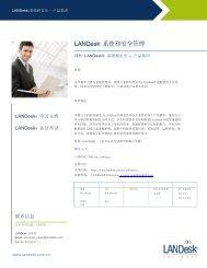 LANDesk® 学习文档LANDesk® 认证考试联系信息