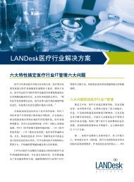 LANDesk医疗行业解决方案