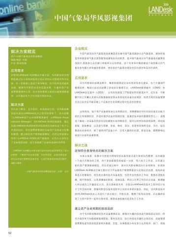 中国气象局华风影视集团 - LANDesk