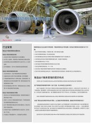 LANDesk制造业行业解决方案