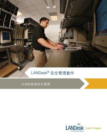 LANDesk®安全套件8.8