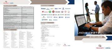 LANDesk® IT管理平台