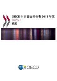 OECD 対 日 審 査 報 告 書 2013 年 版