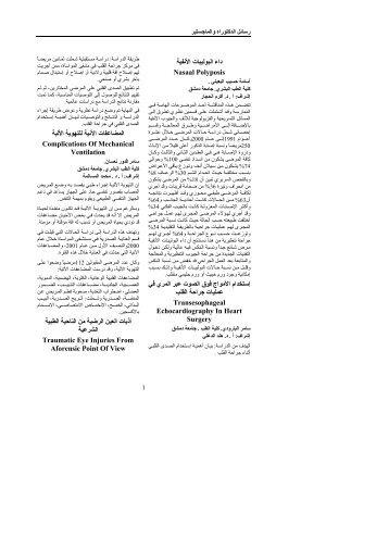 رسائل الدكتوراه والماجستير - جامعة دمشق