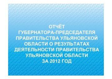 otchetgubernatorazso2013