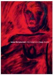 вика бегальская vika begalska стыд shame - Janet Clayton Gallery