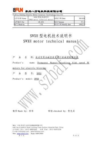 SWXH 型电机技术说明书SWXH motor technical ... - Bike-emotion.org