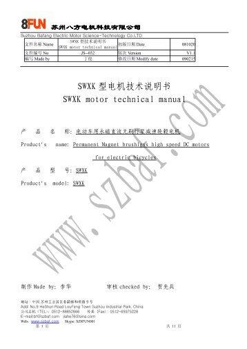 SWXK 型电机技术说明书SWXK motor technical ... - GreenRoad AT