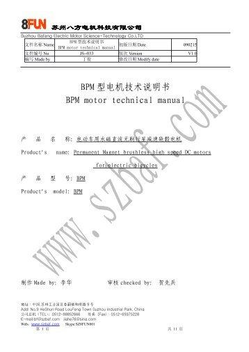 BPM 型电机技术说明书BPM motor technical ... - Bike-emotion.org