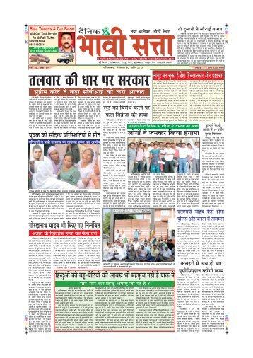 Bhavi Sataa 30 April 2013 issue
