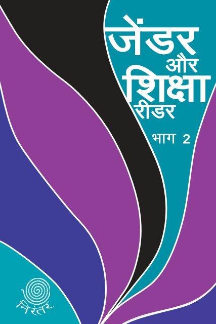 Reader-II - Nirantar