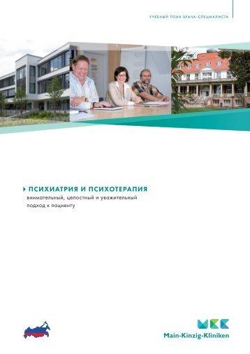 MKK11621 FA Psych_RU_FINAL.indd - Main-Kinzig-Kliniken gGmbH