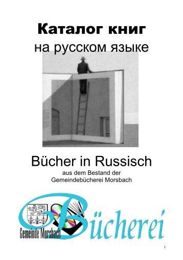 Каталог книг - Gemeinde Morsbach