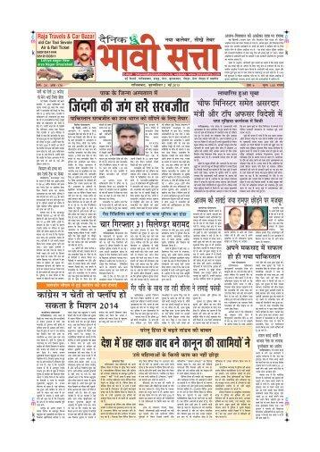 bhavisatta 2 may 2013 issue