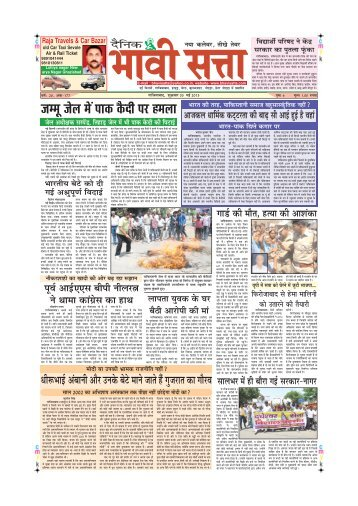3 may 2013 issue