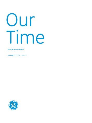 GE 2004 Annual Report