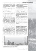2006 Ringvaade nr.: 1 JUHTKIRI TEOORIA JA PRAKTIKA - Eesti ... - Page 7