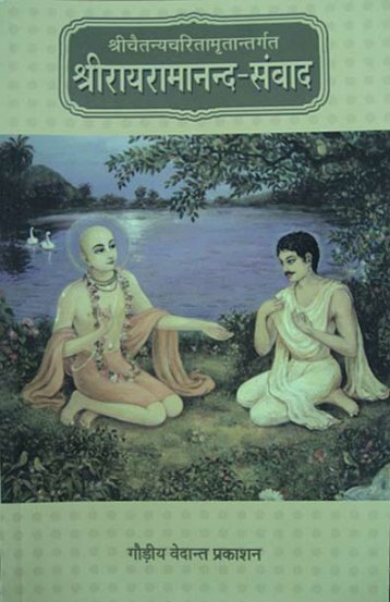 raya-ramananda-samvad - bhaktibooks.com