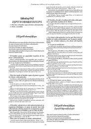 Tratado VI DIOS ENALTECEDOR - Fundación Gratis Date