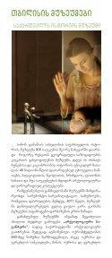 estumreT saqarTvelos erovnul muzeums - Page 4