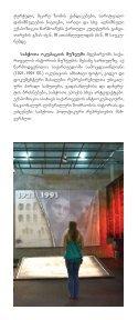 estumreT saqarTvelos erovnul muzeums - Page 5