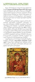 estumreT saqarTvelos erovnul muzeums - Page 7