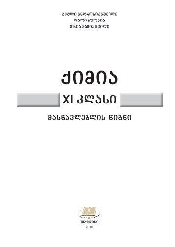 XI klasi - Ganatleba