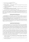 XI klasi - Ganatleba - Page 7