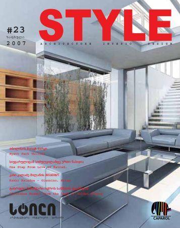 Tbilisis haiat parki Hyatt Park Tbilisi siyvarulidan ... - Style Magazine