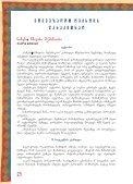 nawili I Zveli qarTuli sasuliero mwerloba - Ganatleba - Page 6