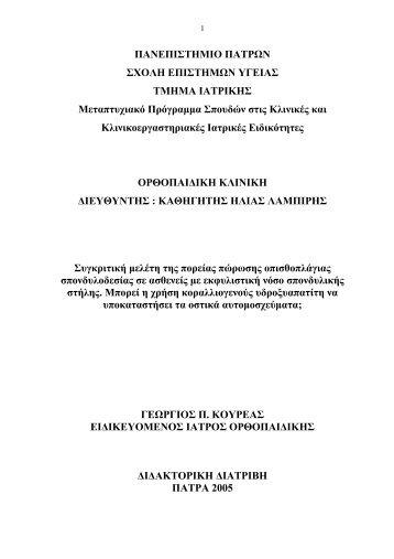 Ανατομία Σπονδυλικής Στήλης - Nemertes
