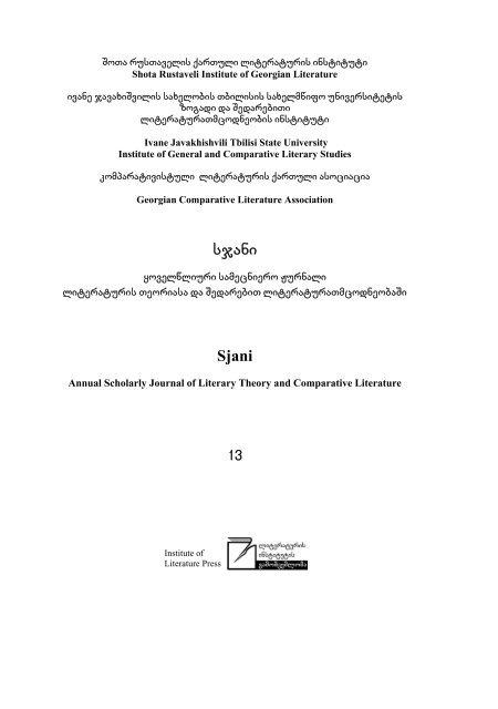 Sota Rustavelis Qartuli Literaturis Instituti Tbilisi State